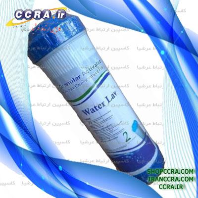 فیلتر کربن فعال گرانول خانگی واتر لو (water Lav) کارتریجیفیلتر کربن فعال گرانول خانگی واتر لو (water Lav) کارتریجیفیلتر کربن فعال گرانول خانگی واتر لو (water Lav) کارتریجی