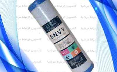 فیلتر کربن بلاک خانگی ان وی (ENVY) هوزینگی
