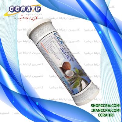 فیلتر کربن بلاک خانگی c.c.k مدل CBC-10-5