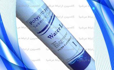 فیلتر الیافی خانگی واتر لو (water Lav) هوزینگی