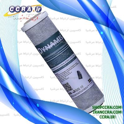 فیلتر کربن بلاک تصفیه آب داینامیس