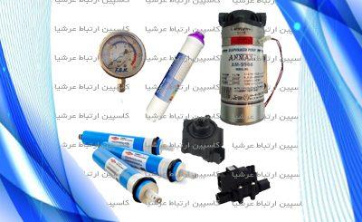 شرح قطعات دستگاه تصفیه آب خانگی(بخش دوم)