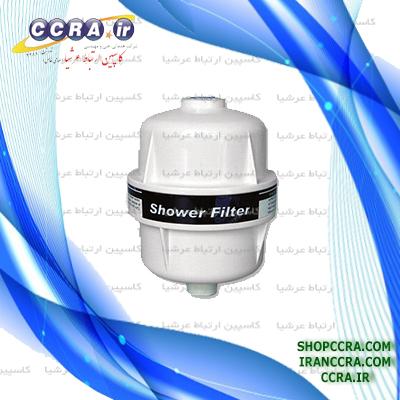 فیلتر دوش دنگ یوان (shower filter)